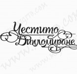 Design stamps and inscriptions- Inscription in Bulgarian for graduation