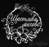 Елементи от бирен картон и дърво-Лазерно изрязани надписи на български от бирен кар