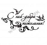 Дизайнерски печати устойчиви на мастила-Печати с надписи на български