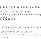 Дизайнерски печати и надписи за картички-Печати  азбуки на български