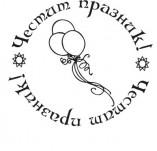 76/1033/Дизайнерски печати и надписи за картички-Надписи на български-Честит празник в кръг