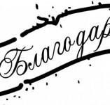 76/1128/Дизайнерски печати и надписи за картички-Надписи на български-Банер с благодаря
