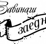 76/1129/Дизайнерски печати и надписи за картички-Надписи на български-Банер с завинаги заедно