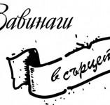 76/1130/Дизайнерски печати и надписи за картички-Надписи на български-Банер с завинаги в сърцето ми