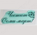 76/1245/Дизайнерски печати и надписи за картички-Надписи на български-Честит осми март с цвете