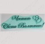 76/1246/Дизайнерски печати и надписи за картички-Надписи на български-Честит Свети Валентин