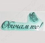 76/1247/Дизайнерски печати и надписи за картички-Надписи на български-Обичам те