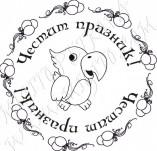 76/1249/Дизайнерски печати и надписи за картички-Надписи на български-Честит празник с папагал