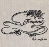 76/1251/Дизайнерски печати и надписи за картички-Надписи на български-Покана с цветя