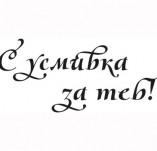 76/1286/Дизайнерски печати и надписи за картички-Надписи на български-С усмивка за теб