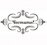 76/1291/Дизайнерски печати и надписи за картички-Надписи на български-Честито с рамка
