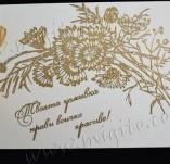 23/1302/Дизайнерски печати и надписи за картички-Цветя-Букетче