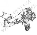 76/1303/Дизайнерски печати и надписи за картички-Надписи на български-Честито в рамка с рози печат 1