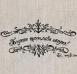 76/1305/Дизайнерски печати и надписи за картички-Надписи на български-Бъдете щастливи заедно в рамка
