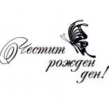 76/1334/Дизайнерски печати и надписи за картички-Надписи на български-Честит рожден ден с пеперуда
