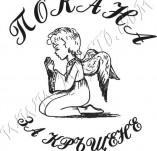 76/1339/Дизайнерски печати и надписи за картички-Надписи на български-Покана за кръщене