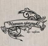 76/1430/Дизайнерски печати и надписи за картички-Надписи на български-Печат Честит празник в банер