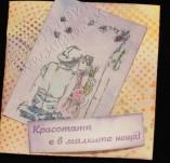 145/1440/Картички-Романтични картички-Красотата в малките неща