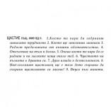 146/1492/Дизайнерски печати и надписи за картички-Микс медия печати-Печат речник щастие