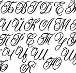 85/1494/Дизайнерски печати и надписи за картички-Печати  азбуки на български-Азбука 10