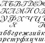 85/1498/Дизайнерски печати и надписи за картички-Печати  азбуки на български-Азбука 15