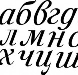85/1499/Дизайнерски печати и надписи за картички-Печати  азбуки на български-Азбука 15 малки