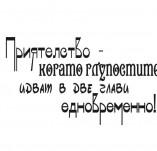 146/1500/Дизайнерски печати и надписи за картички-Микс медия печати-Печат мисъл микс медия 10