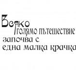 21/1502/Дизайнерски печати и надписи за картички-Романтика-Печат Всяко голямо пътешествие