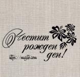 76/1577/Дизайнерски печати и надписи за картички-Надписи на български-Печат Честит рожден ден с цвете