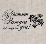 76/1578/Дизайнерски печати и надписи за картички-Надписи на български-Печат Честит рожден ден с цвете 2