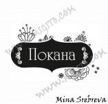21/1582/Дизайнерски печати и надписи за картички-Романтика-Печат Покана 2