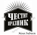 76/1585/Дизайнерски печати и надписи за картички-Надписи на български-Печат Честит празник