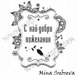 76/1586/Дизайнерски печати и надписи за картички-Надписи на български-С най-добри пожелания 3