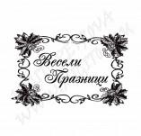 76/1589/Дизайнерски печати и надписи за картички-Надписи на български-Весели Празници печат 5