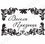 25/1592/Дизайнерски печати и надписи за картички-Нова Година-Весели празници в рамка 1