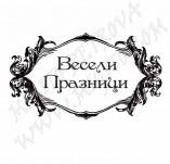 25/1594/Дизайнерски печати и надписи за картички-Нова Година-Всесели празници в рамка 3