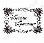 25/1595/Дизайнерски печати и надписи за картички-Нова Година-Всели празници в рамка 3