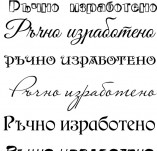 76/1600/Design stamps and inscriptions-Inscription in bulgarian-Hand made stamp