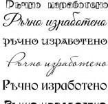 76/1600/Дизайнерски печати и надписи за картички-Надписи на български-Ръчно изработено Печат списък