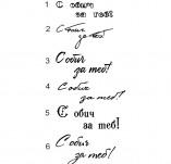 76/1642/Дизайнерски печати и надписи за картички-Надписи на български-С обич за теб печат