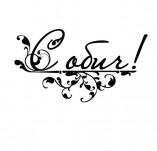 76/1643/Дизайнерски печати и надписи за картички-Надписи на български-С обич печат