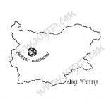 76/1652/Дизайнерски печати и надписи за картички-Надписи на български-Proudly Bulgarian печат 2