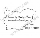 76/1653/Design stamps and inscriptions-Inscription in bulgarian-Proudly Bulgarian stamp 3