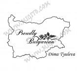 76/1654/Дизайнерски печати и надписи за картички-Надписи на български-Proudly Bulgarian печат 4