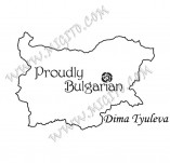 76/1655/Design stamps and inscriptions-Inscription in bulgarian-Proudly Bulgarian stamp 5