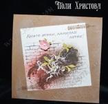 30/167/Картички-Скрапбук-Изборът