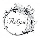 160/1678/Дизайнерски печати и надписи за картички-Печати за албуми-Рамка с надпис албум и цветя