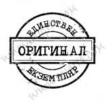 160/1684/Дизайнерски печати и надписи за картички-Печати за албуми-Печат Единствен екземпляр оригинал 1