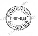 160/1685/Дизайнерски печати и надписи за картички-Печати за албуми-Печат Единствен екземпляр оригинал 2
