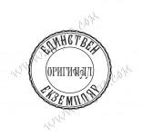 160/1686/Дизайнерски печати и надписи за картички-Печати за албуми-Печат Единствен екземпляр оригинал 3